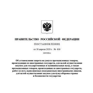 Постановление Правительства РФ от 30 апреля 2020 года № 616