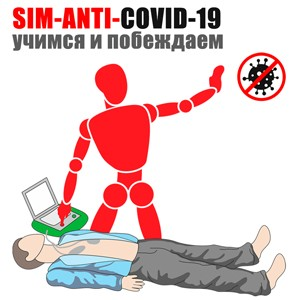 """Программа """"Sim-Anti-Covid-19"""" продвигается в регионы России"""
