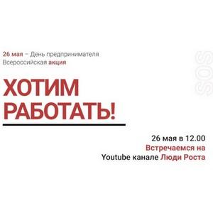 Анонс всероссийской онлайн-акции «Хотим работать!»