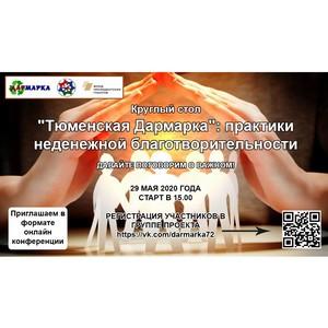 В Тюмени обсудят итоги проекта «Тюменская Дармарка»