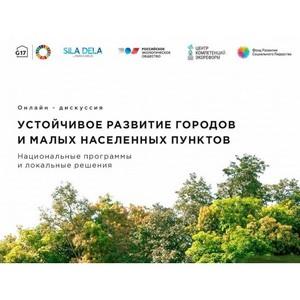 Дискуссия «Устойчивое развитие городов и малых населенных пунктов»