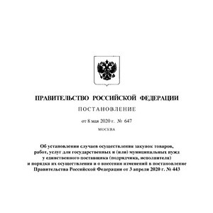 Постановление от 8 мая 2020 г. № 647, Москва