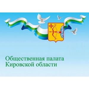 В Кировской области прошло заседание комитета по экологии ОП