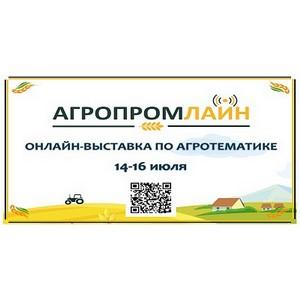 Онлайн-выставка «Агропромлайн» с 14 по 16 июля
