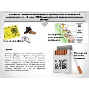 Калужская таможня информирует об обязательной маркировке товаров.