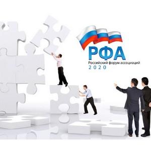 Второй российский форум ассоциаций (РФА 2020) пройдет 18 июня