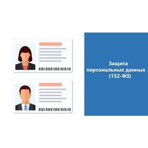 Новый онлайн-проект «Защита персональных данных (152-ФЗ)»
