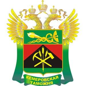 С 1 июля к Кемеровской таможне присоединена Томская таможня