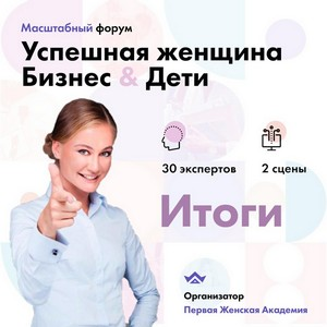 """Итоги онлайн-форума """"Успешная женщина. Бизнес&Дети"""""""