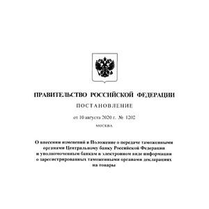 О передаче информации о зарегистрированных таможней декларациях