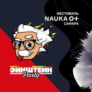 «Nauka 0+» приглашает на бесплатный онлайн-квиз «Физика полёта»