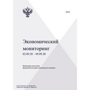 Экономический мониторинг 2 – 9 сентября 2020 года