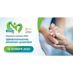"""Форум """"Социология здоровья: здравоохранение, которому доверяют"""""""