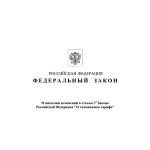 Внесены изменения в закон о таможенном тарифе