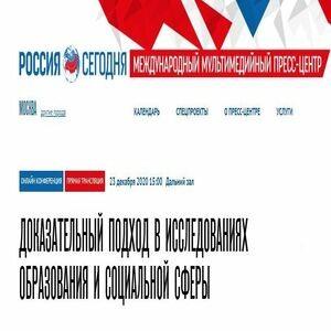 Московский государственный психолого-педагогический университет. Доказательный подход в исследованиях образования и социальной сферы