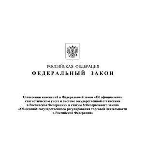 Изменения в законе об основах госрегулирования торговой деятельности