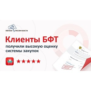 Клиенты БФТ получили высокую оценку в рейтинге