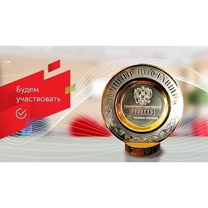 Конкурс «Лучший поставщик 2020 года» – вызов принят