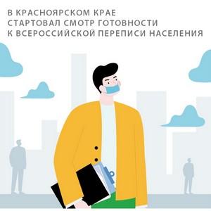 В Красноярском крае стартовал смотр готовности к ВПН