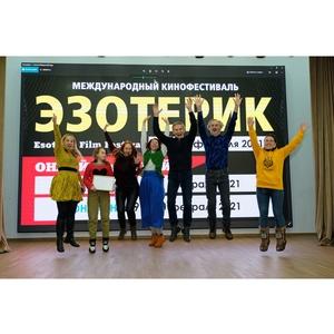 Британский фильм  взял главный приз московского фестиваля «Эзотерик»