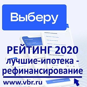 «Выберу.ру»: итоговый рейтинг 2020 – лучшая ипотека и рефинансирование
