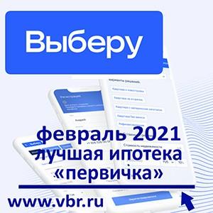 Рейтинг «Выберу.ру»: лучшие ипотеки на новостройки февраль 2021 года