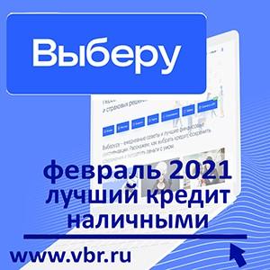 Рейтинг «Выберу.ру»: лучшие кредиты наличными в феврале 2021 года