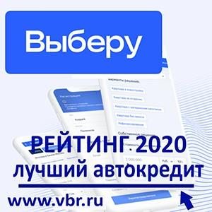 «Выберу.ру»: рейтинг лучших кредитов на новый автомобиль в 2020 году