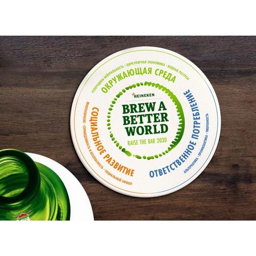 Heineken открывает новые горизонты стратегии устойчивого развития