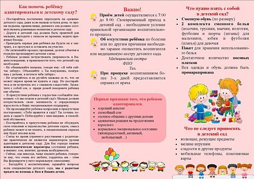 Ребёнок не хочет в садик – что делать? Советы родителей и психологов.