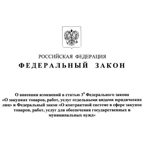 Подписан закон о закупках товаров, работ, услуг у малого бизнеса