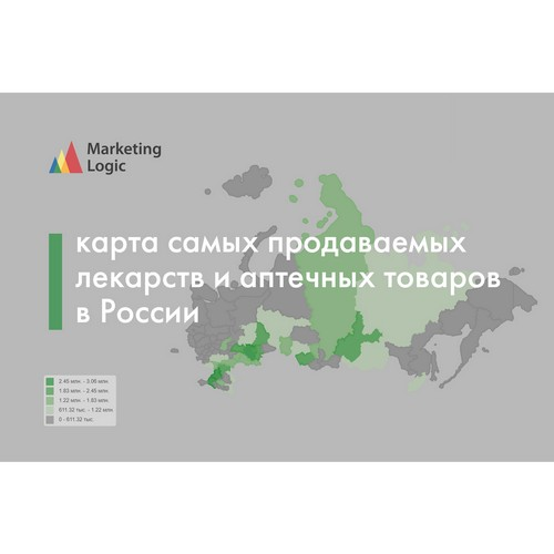 Карта самых продаваемых лекарств и аптечных товаров в России