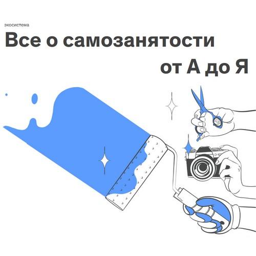 Число самозанятых в Москве превысило 750 тысяч