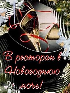 Новогодняя ночь в ресторане «Спутник»