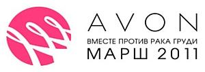 Компания Avon совместно c агентством Fleishman-Hillard Vanguard провели пресс-брифинг, посвященный Благотворительному Маршу «Вместе против рака груди» 2011