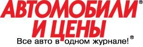 Стартовала рекламная кампания журнала «Автомобили и цены» на радио «Коммерсант FM»
