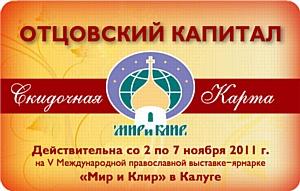 В Калуге сотни семей получат «Отцовский капитал»