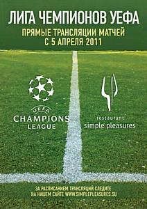 Simple Pleasures: Трансляции футбольных матчей Лиги чемпионов УЕФА