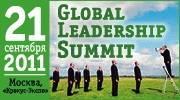 Global Leadership Summit, ������: ��������� ���� � ������������� �������