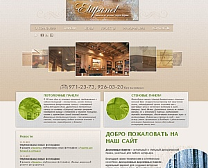 ����������� ����� ���� �� ���������� ������, ElitPanel.ru, ����������� ������������ ���������� ������� ��� ���� � �������