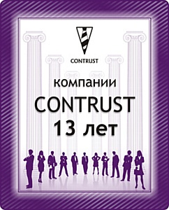 �������� CONTRUST ����������� 13 ���