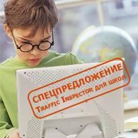 Смарт-Софт: Новая акция «Школьный Интернет- зона безопасности»