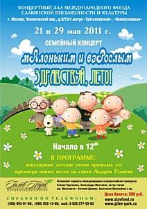 Семейный концерт мАленьким и взРослым «Здравствуй Лето!»
