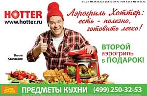Фотограф Тая Невская провела рекламную фотосессию Вилле Хаапасало для РА «Горн»