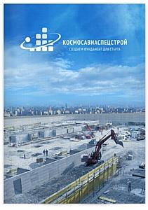 Studio oneTOUCH разработала буклет для КОСМОСАВИАСПЕЦСТРОЙ