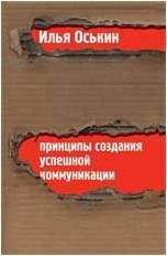 """Вышла книга Ильи Оськина """"Принципы создания успешной коммуникации"""""""