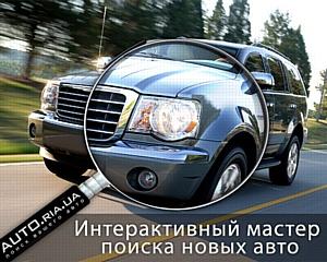 ������������� ������ ������ ����� ���� �� AUTO.ria.ua
