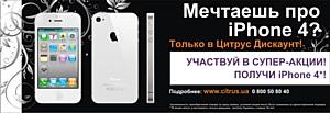 �����-����� �� ������ ��������. ����� ������ � ������ Apple iPhone 4