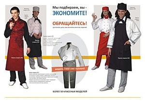 Больше - чем просто Одежда. Новая коллекция форменной одежды для работников медицинских учреждений и сферы услуг