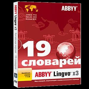 Выучить китайский? Легко с  ABBYY Lingvo x3 Китайская версия